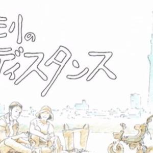 【見逃し配信】志麻さんの日常のドキュメント|ふたりのディスタンス