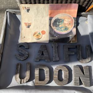 大宰府天満宮・竈門神社に友達と訪れた時のランチはここで決まり!麺にこだわった独特の食感のうどん屋「さいふうどん木村製麺所」
