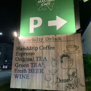 雑餉隈グルメ「マスターズカフェ麦野店」お洒落かつ広々とした空間で美味しい料理が楽しめるお店