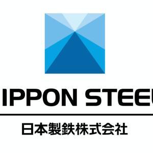 【22卒向け】 日本製鉄の就職難易度は? 年収は? 口コミや評判は?