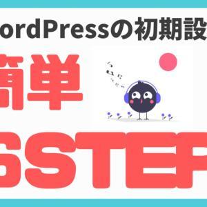 【簡単6STEP】WordPressの初期設定を1から丁寧に解説します!