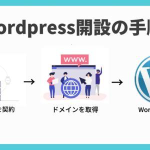 【簡単5STEP】WordPressブログの始め方を1から丁寧に解説します。