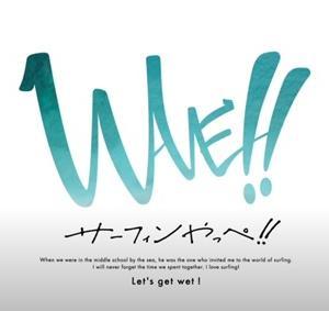 【WAVE!!~サーフィンやっぺ!!~】アニメはネットフリックスでは見れない!配信しているサービスを紹介!
