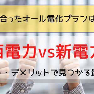 【オール電化】電力会社変更で5000円安くなる?!【関西エリア】オススメ5社