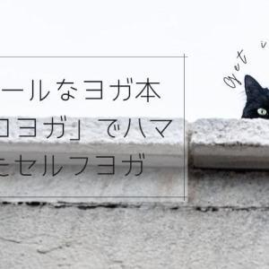 【体を整える】シュールなヨガ本「ネコヨガ」でハマったセルフヨガ