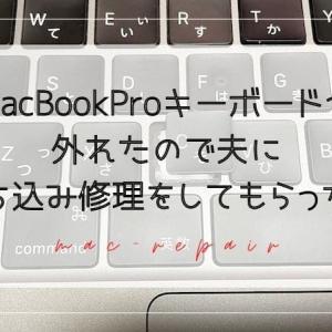 Macのキーボードが外れたので代理人に持ち込み修理をしてもらった話