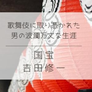 「国宝」吉田修一 歌舞伎に取り憑かれた男の波瀾万丈な生涯