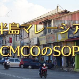 半島マレーシアで施行される CMCO の SOP (11/9-12/6)