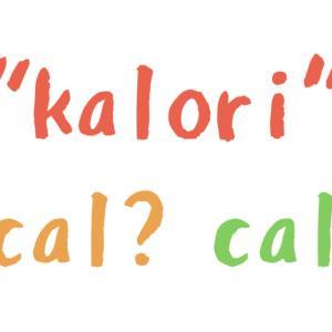 """マレー語の """"kalori"""" ってカロリー?キロカロリー?"""
