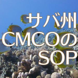 2020/10/13 サバ州で施行される CMCO の SOP