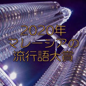 マレーシア流行語大賞2020結果発表