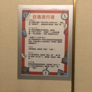KTVの教育用貼り紙