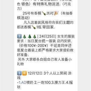 上海KTV EM7号店ミーティング議事録