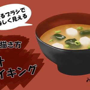 【食べ物の描き方】美味しく見える「味噌汁(みそしる)」メイキング