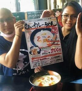 """【麺】SHAKARIKI432"""" Bang Na店さん限定のホワイトカレーうどんを食べてみた♪"""