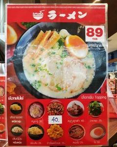 【麺】RAMENGAのラーメンが