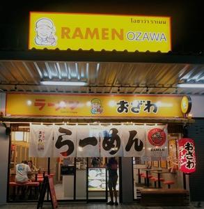【麺】おざわラーメンですと!?