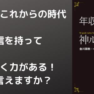 【書評】「年収1億円の神ルール10」から思考を知る
