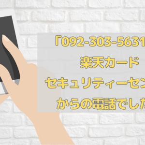 「092-303-5631」は楽天カードセキュリティーセンターからの電話でした!