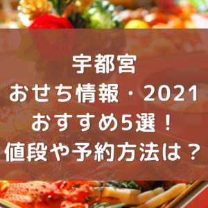 【宇都宮/おせち2021】おすすめ5選!値段や予約方法は?