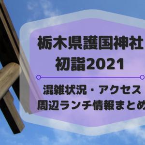 栃木県護国神社の初詣2021/混雑状況は?アクセス・駐車場・周辺ランチ情報