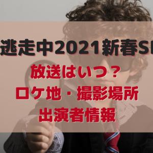 【逃走中2021】次回新春SPの放送日はいつ?ロケ地・撮影場所・出演者は?