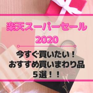 【楽天セール2020】今すぐ買うべき!おすすめ買い回り品5選!