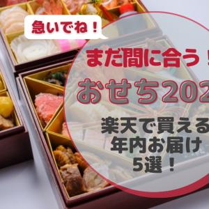 【おせち2021】まだ間に合う!楽天で買える年内お届け5選!