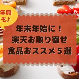 【年末年始おすすめ】楽天お取り寄せグルメ食品5選!