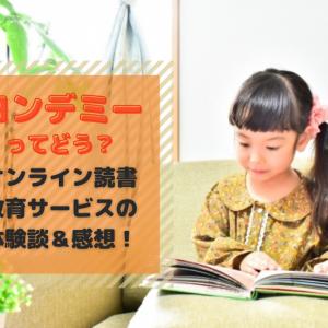 ヨンデミーの体験談!オンライン読書教育の感想や評判、料金についてお知らせ!
