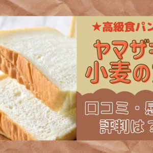 ヤマザキ小麦の宝の感想!高級食パンの口コミ・評判は?