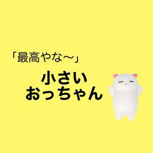 【質問】小さいおっちゃんはみんな関西弁なの?