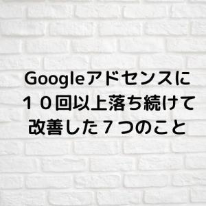 Googleアドセンスに10回以上落ち続けた時に改善をした7つの事
