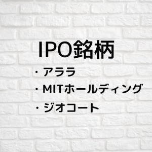 直近のIPO銘柄はまもなく上場!アララ・MIT・ジオコートをご紹介