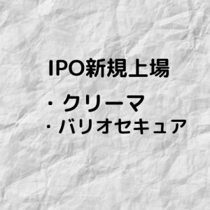 今週上場のIPO銘柄。クリーマとバリオセキュアの企業情報について