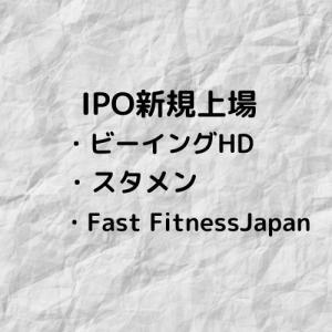 新規上場のIPO銘柄!ビーイングHD,スタメン,FastFitness