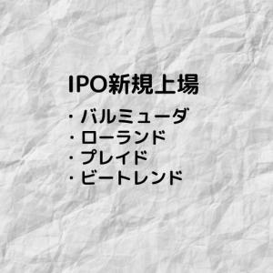 IPO新規上場!バルミューダ、ローランド、プレイド、ビートレンド