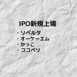 IPO新規BB!リベルタ、オーケーエム、かっこ、ココペリなど申込可能