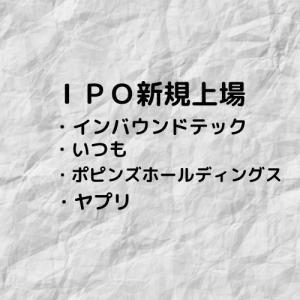IPO新規BB!インバウンドテック、いつも、ポピンズHL、ヤプリ