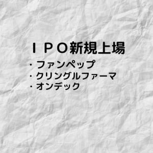 IPO新規BB!ファンペップ、クリングルファーマ、オンデックが上場!