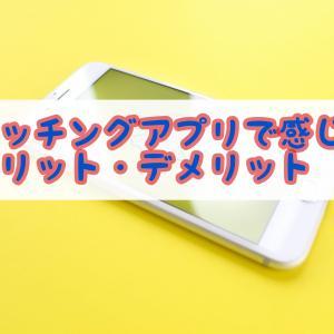 【ペアーズ】婚活でマッチングアプリを使うメリットとデメリット