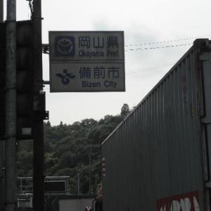 滋賀から福岡まで自転車旅行した話②