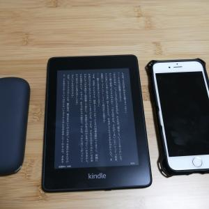 Kindle Paperwhite買ってみた