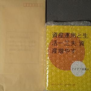 アイデア投資家の厳選ブログ記事を製本化 Mybooks.jp利用体験
