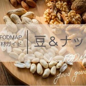 低FODMAP食材リスト【豆、ナッツ類】