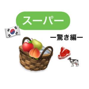 韓国のスーパーでさっ、、、