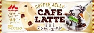 森永 コーヒーゼリーinカフェラテバー