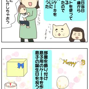 息子の1歳の誕生日を祝おう!①