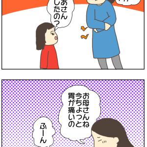 私の体調が悪い時〜娘の反応〜
