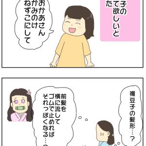 娘に鬼滅の刃の『禰󠄀豆子』の髪型にしてと言われたけど…!?